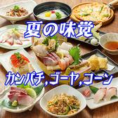 志なのすけ 心斎橋店 海鮮クチコミ・志なのすけ 心斎橋店 海鮮クーポン