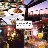 ウッズ Woodzクチコミ・ウッズ Woodzクーポン