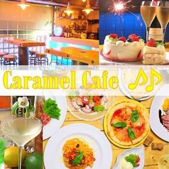 トリップハイ キャラメルカフェ Trip HigH Caramel Cafe