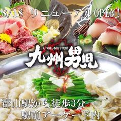 九州男児 郡山 アーケード店