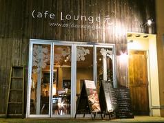 カフェラウンジ Cafe Lounge 元