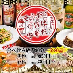 菜香厨房 富山店