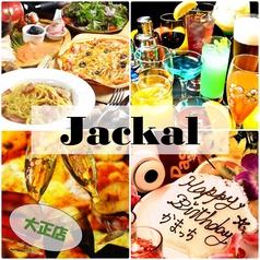 JACKAL ジャッカル 大正店