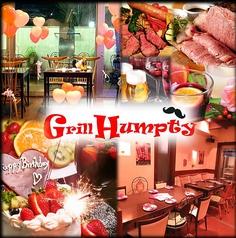 Grill Humpty グリル ハンプティ