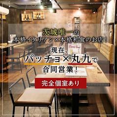 地鶏ともつ鍋 丸九 まるきゅう 土浦店