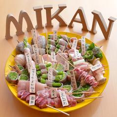 串焼き みかん MIKAN