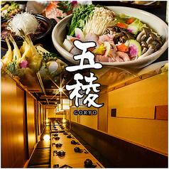 個室居酒屋 京屋 蒲田駅前店