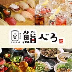 農家と漁師の台所 北海道 知床漁場 JR神戸駅前店