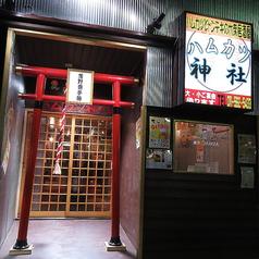 元祖居酒屋 三百円 南5条店