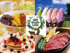 CAFE Grazie Latte カフェ グラッチェ ラテ