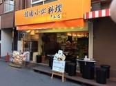 玉一 天五店 韓国料理焼肉クチコミ・玉一 天五店 韓国料理焼肉クーポン