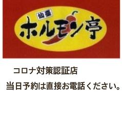 ホルモン亭 西中田本店