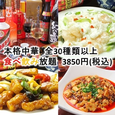 Chinese Dining 夢