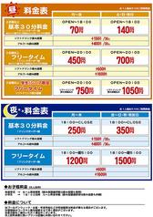 カラオケ シティベア 新松戸店