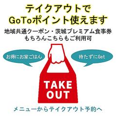 地鶏ともつ鍋 丸九 研究学園店