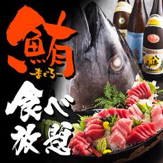 居酒屋 魚三蔵 浅草橋駅前店