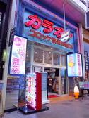 コロッケ倶楽部 魚町店 割引クーポン・カラオケ割引クーポン