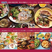 カラオケの鉄人 大塚店 割引クーポン・カラオケ割引クーポン