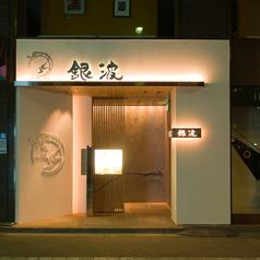 銀波 GINPA 銀座店