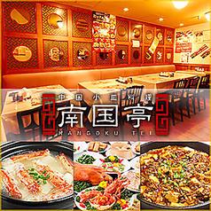 南国亭 赤坂店