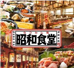 昭和食堂 熊本にじの森店