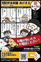 北海道夢丸やラーメン 本店