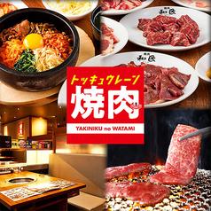 JAPANESE DINING 和民 川西能勢口駅前店