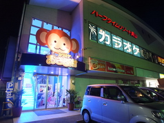 カラオケ おさるの村 青山店