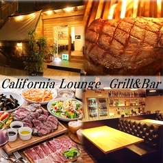 カリフォルニアラウンジ グリル&バー California Lounge Grill&Bar 矢向店