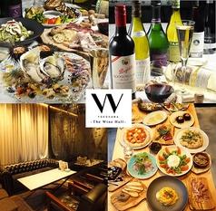 W ダブリュー YOKOHAMA The Wine Hall