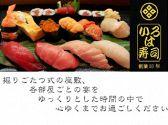 いろは寿司クチコミ・いろは寿司クーポン