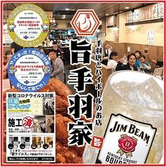 鶏爛漫 天下茶屋店