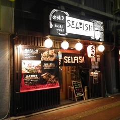 串焼き SELFISH セルフィッシュ