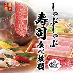 温野菜 枚方市駅前店