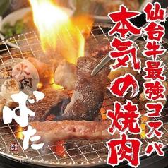 炭火焼肉 ばた 仙台上杉