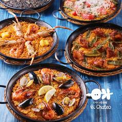 スペイン料理 エルチャテオ 銀座店