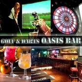 オアシス バー OASIS BAR 茅場町店 GOLF & DARTSクチコミ・オアシス バー OASIS BAR 茅場町店 GOLF & DARTSクーポン