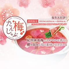 温野菜 高知追手筋店