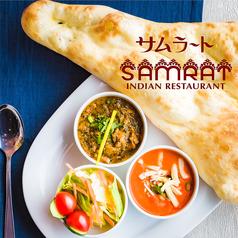 サムラート SAMRAT 南青山店