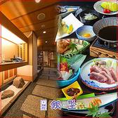 割烹 銀座 新大阪ワシントンホテルプラザ23階クチコミ・割烹 銀座 新大阪ワシントンホテルプラザ23階クーポン