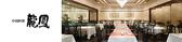 リーガロイヤルホテル堺 中国料理 龍鳳クチコミ・リーガロイヤルホテル堺 中国料理 龍鳳クーポン