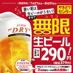 三間堂 赤坂店