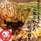偶 和泉中央 店 お好み焼 鉄板焼クチコミ・偶 和泉中央 店 お好み焼 鉄板焼クーポン