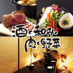 酒と和みと肉と野菜 富山駅前店