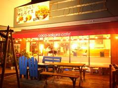 COCO・sakura cafe