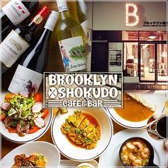 ブルックリン食堂