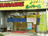 ル ベール 上石神井店 カラオケダイニング KARAOKE DINING 割引クーポン・カラオケ割引クーポン
