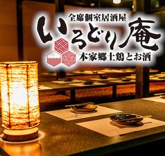 和桜ひとひら 五反田駅前店