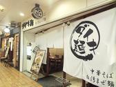 アジアン麺茶 大阪マルビル店クチコミ・アジアン麺茶 大阪マルビル店クーポン