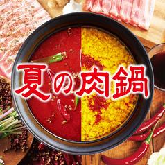 温野菜 日立多賀店